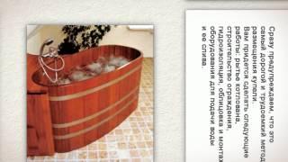 Купель для бани. Несколько слов(Купели для бань. В давние времена бани, обычно располагали около водоемов: на берегу реки, пруда, озера или..., 2014-07-10T06:26:52.000Z)