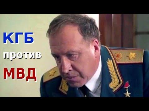 ⭐ Как Н.А.Щелоков попытался арестовать Ю.В.Андропова в 1982 г.