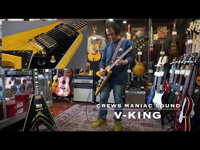 Crews Maniac Sound / V-KING Korina