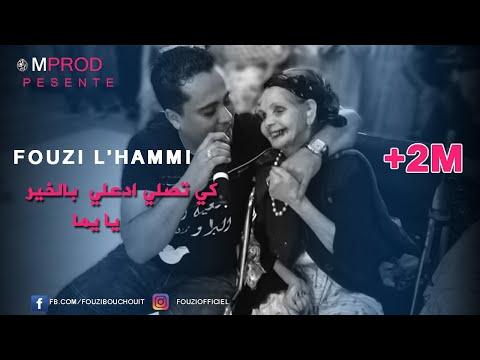 Fouzi L'Hammi-Ki Tsali Adili Blkhir Ya youma -2011-فــــوزي الـحـامـي - كي تصلي أدعيلي بالخير يا يما