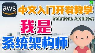 AWS 中文入门开发教学 - 我是系统架构师 - Solutions Architect p.02