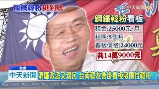 20190820中天新聞 鋼鐵粉挺韓選總統 14萬包月掛7米高看板