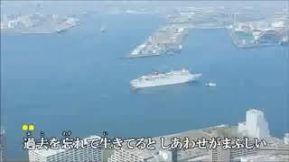 (新曲) 港の見える部屋/大月みやこ cover eririn