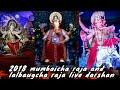 2018 lalbaugcha raja | mumbaicha raja live darshan ganesh gully | rajeshgaud