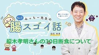 榎木孝明さんの30日断食、不食が話題になっていますね。「酵素断食の伝...