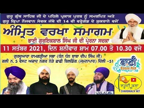 Live-Now-Amrit-Varkha-Samagam-West-Azad-Nagar-Jamnapar-11-Sept-2021