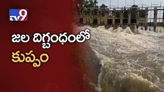 Kuppam waterlogged people cry for help - TV9