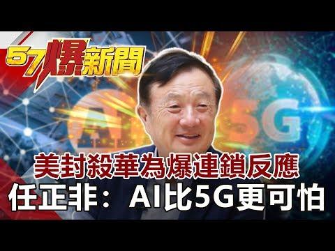 美封殺華為爆連鎖反應 任正非:AI比5G更可怕《57爆新聞》網路獨播版