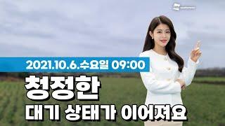 [웨더뉴스] 오늘의 미세먼지 예보 (10월 6일 09시…