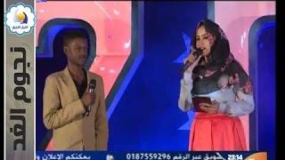 برنامج نجوم الغد - الحلقة الثالثة - قناة النيل الأزرق
