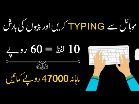 Typing work    Online earning in Pakistan without investment    Earn money online in pakistan
