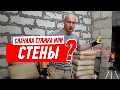 Ремонт квартиры. Сначала стяжка или стены?