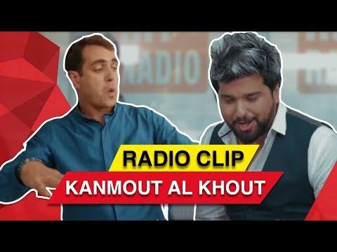 Moataz Abou Zouz avec Momo - Kanmout Al Khout [ Radio Clip ]