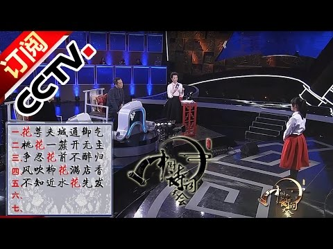 Chinese Poetry Conference 20160723 16 year-old Genious PK Traditional Literature Lover | CCTV