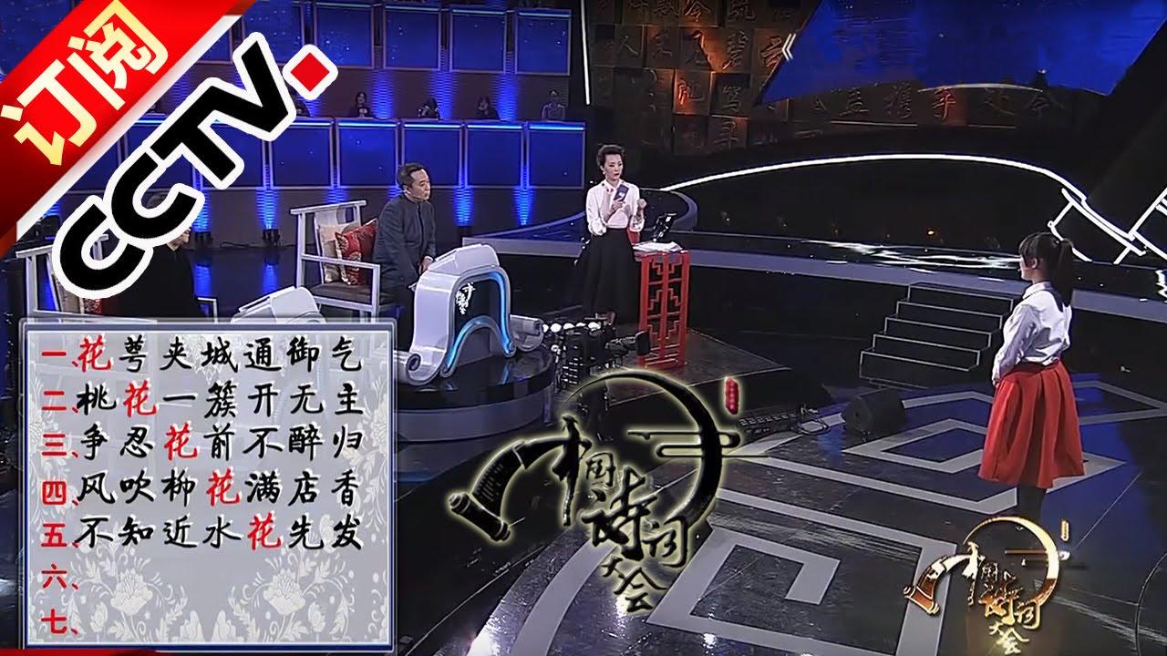 《中国诗词大会》 20160723 精编版 16岁国学才女PK90后古典文学爱好者 | CCTV