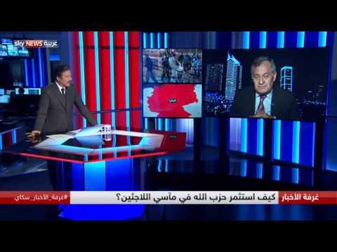 كيف استثمر حزب الله في مآسي اللاجئين؟  - 03:21-2017 / 10 / 19