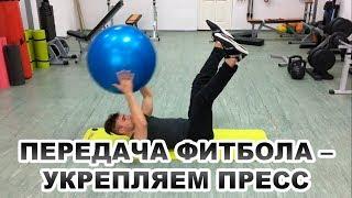 Передача фитбола из ног в руки - скручивания с фитболом. Упражнения с фитболом на пресс!