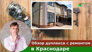 Дуплекс с ремонтом в Краснодаре |Недвижимость Краснодара