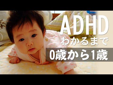 【ADHDがわかるまで】生まれてから1歳までの成長記録