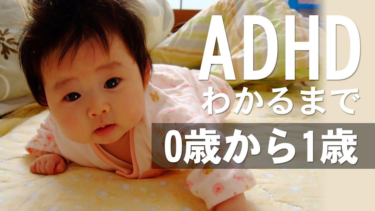 ADHD:注意欠如・多動症