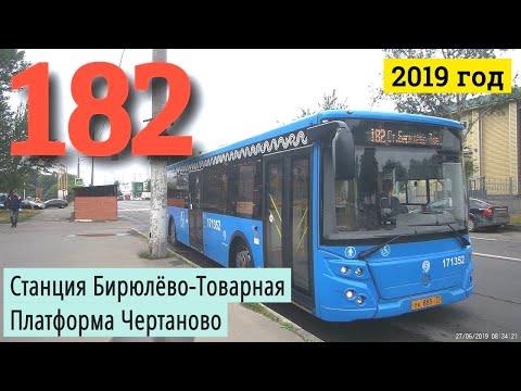 Автобус 182 Станция Бирюлёво-Товарная - Платформа Чертаново // 27 июня 2019