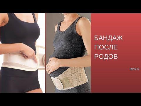 Как надеть бандаж после родов