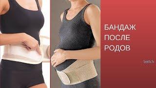 Бандаж после родов | Как правильно и сколько носить ? Бандаж для Беременных