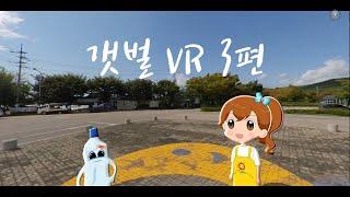 [VR영상] 갯벌체험 3편_썸네일이미지
