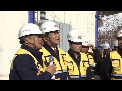 설 연휴 한전 신성남변전소 전력설비 현장점검