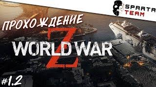Прохождение World War Z | игра World War Z | СТРИМ игры World War Z СпартаТим