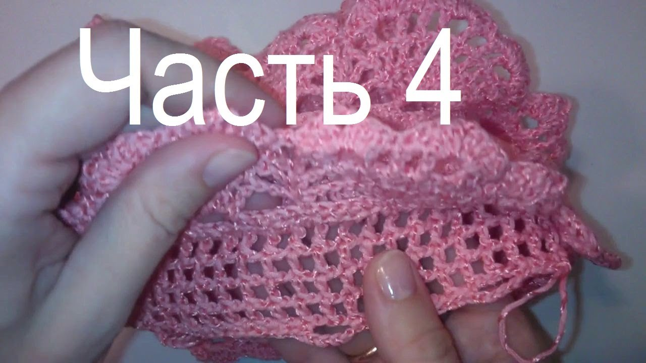 Видео уроки юбка с рюшами крючком