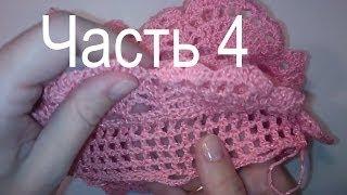 4 Как вязать крючком рюши юбки на филейной сетке Filet crochet