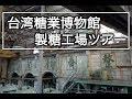 台湾糖業博物館の製糖工場ツアー の動画、YouTube動画。
