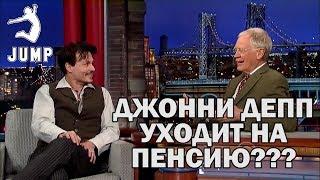 Джонни Депп на шоу Леттермана (2014 год)  - ДЖОННИ РАССКАЗЫВАЕТ О ДЕТЯХ И УХОДЕ НА ПЕНСИЮ