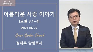 아름다운 사랑 이야기(요일 3:1~4) 정재우 목사 [21/06/27]