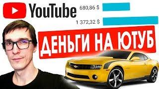 Как заработать на YouTube НОВИЧКУ 300ка | Сколько платит Ютуб за 1000 просмотров 2019