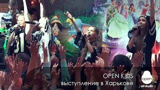 Open Kids - выступление в Харькове - Open Art Studio