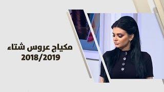 وفاء ابو ليلى - مكياج عروس شتاء 2018/2019