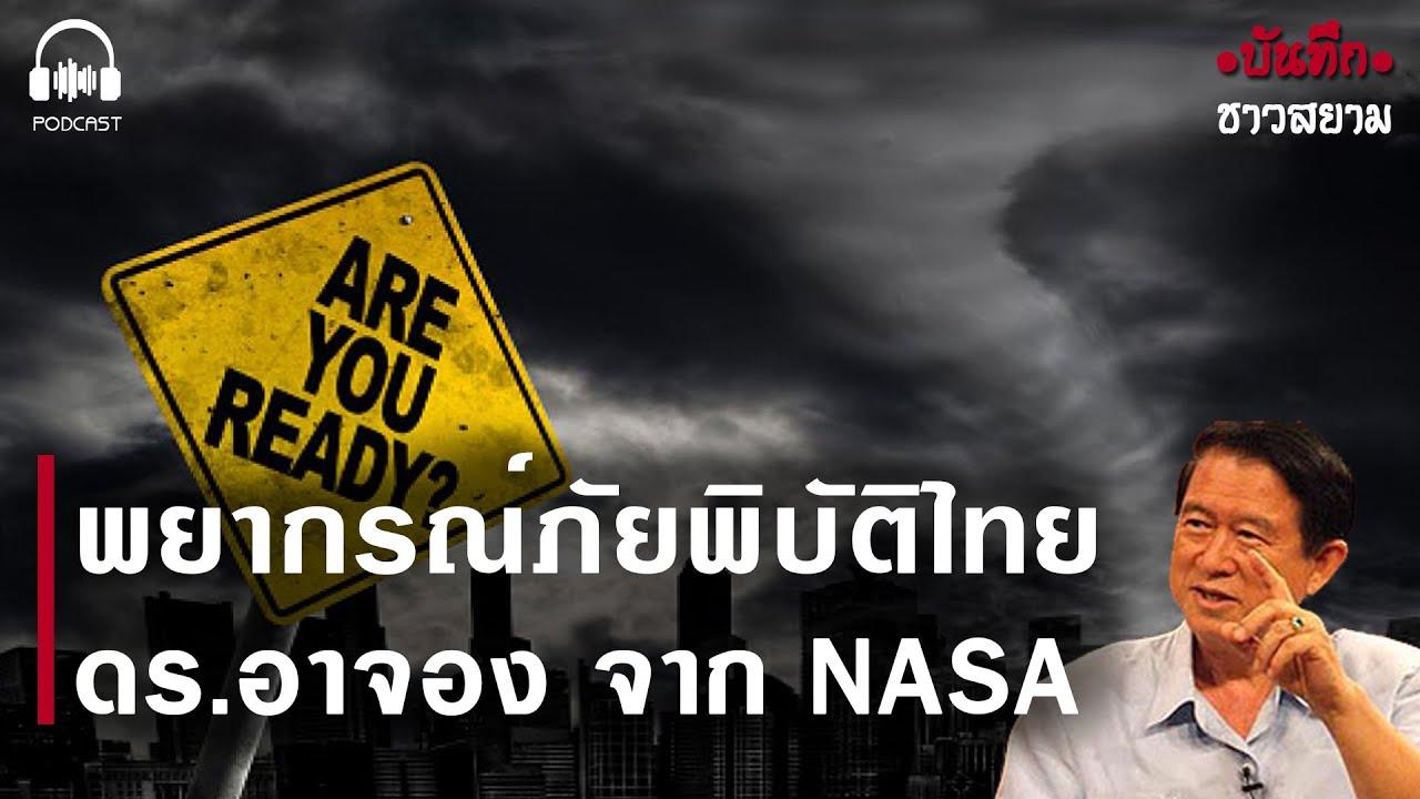 พยากรณ์ภัยพิบัติไทย ใช้หลักวิทยาศาสตร์ ดร.อาจอง ชุมสาย ณ อยุธยา ผู้เคยอยู่ในทีมงานองค์กร NASA