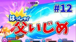 【カービィファイターズZ】4人プレイでNo,1決めガチンコ対決! #12