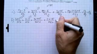 №74 алгебра 8 класс Макарычев