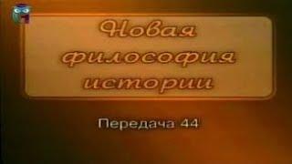 История. Передача 44. Анатолий Фоменко. Новая хронология. Эпоха Грозного