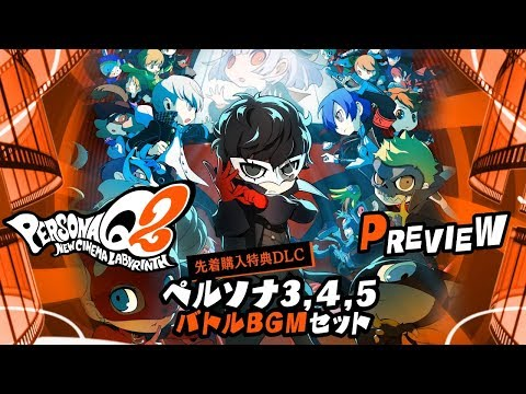 Style out your Nintendo 3DS with this free Persona Q2 theme