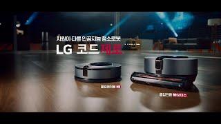 [VISION] LG 코드제로 R9 / M9_로봇 배틀…