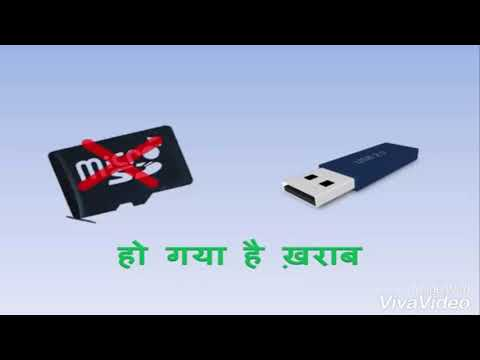 How to use waste memory card and pen drive......