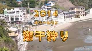 兵庫県たつの市御津町 新舞子海岸に潮干狩りの下見してきました ※休日(...