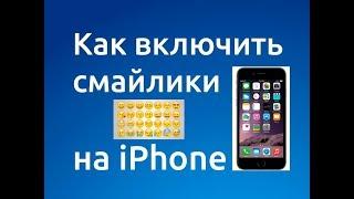 Как включить смайлики на айфоне? Урок на Чеченском#2
