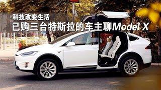 【车主名人堂】科技改变生活,已购三台特斯拉的车主聊Tesla Model X