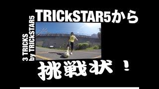 TRICKSTAR5から3つの宿題!! 3tricks by TRICkSTAR5