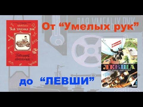 """От """"Ступеней"""" до """"Левши"""""""